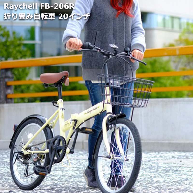 折り畳み自転車 20インチ