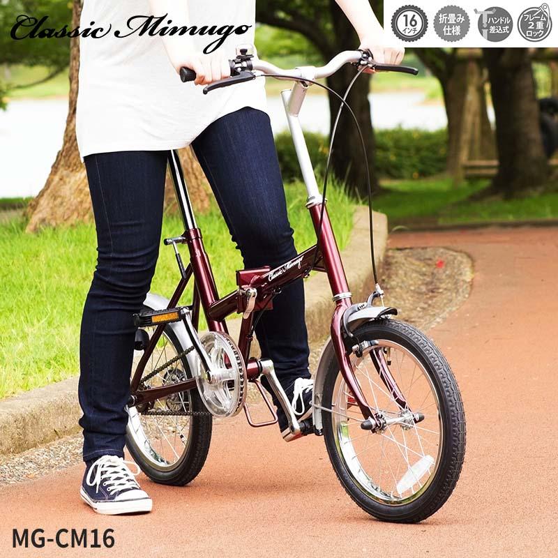 折り畳み 自転車 16インチ
