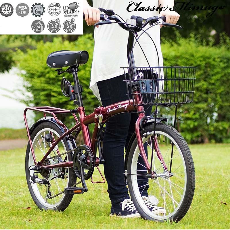 折り畳み 自転車 20インチ