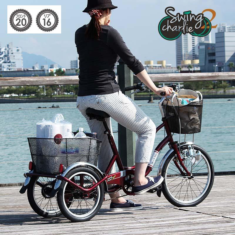 三輪自転車