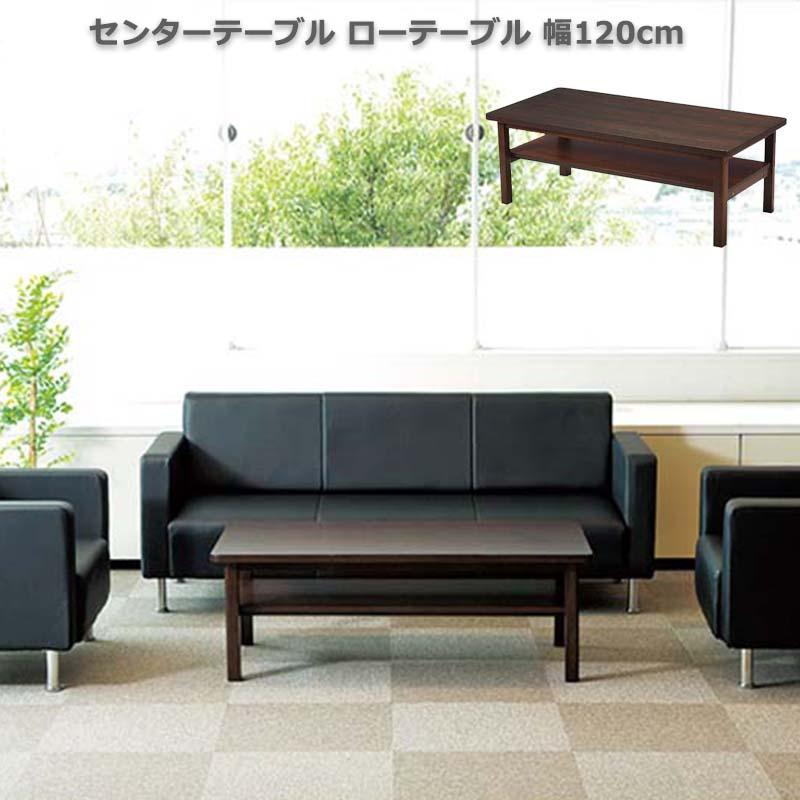 センターテーブル ローテーブル 幅120cm
