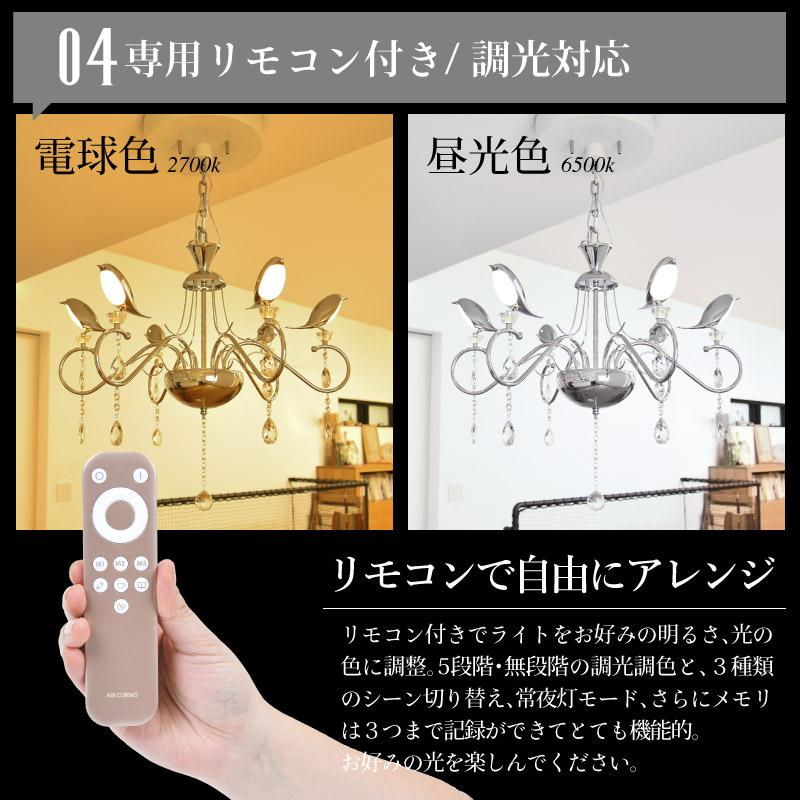 シャンデリアライト 6灯 リモコン付