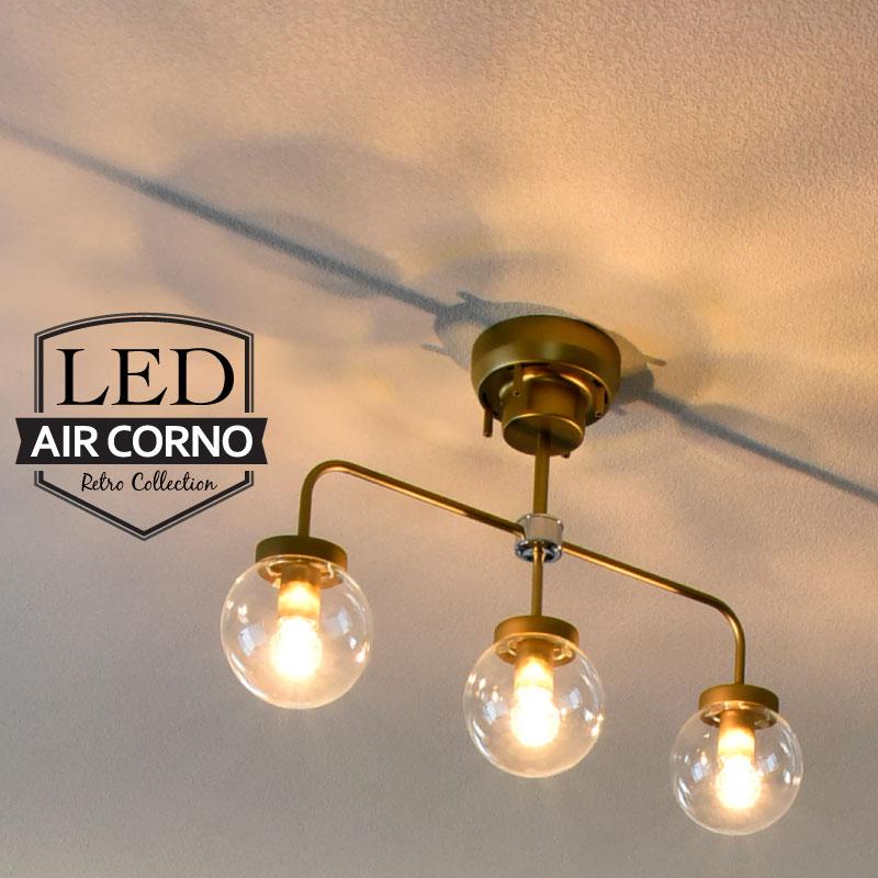aircorno シーリングライト ガラスセード