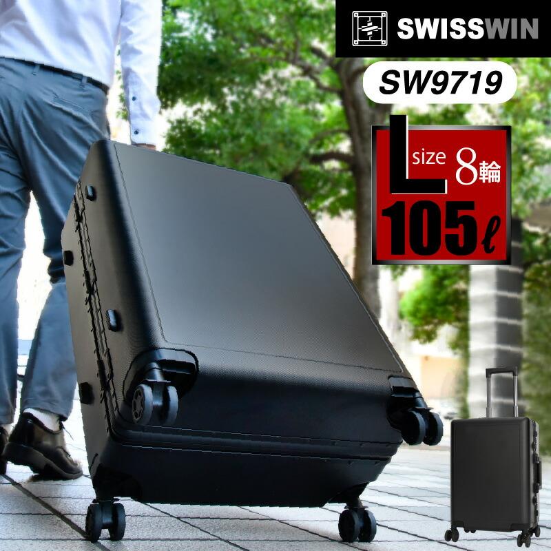 スーツケース 105L
