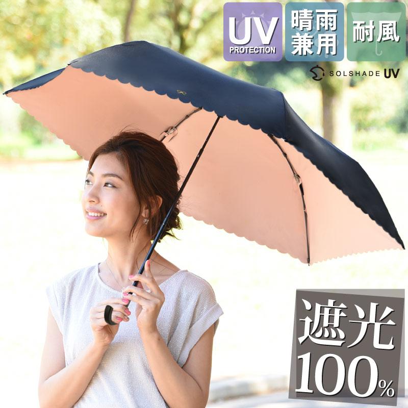 日傘 uvカット 100% 遮光 折りたたみ 晴雨兼用 軽量