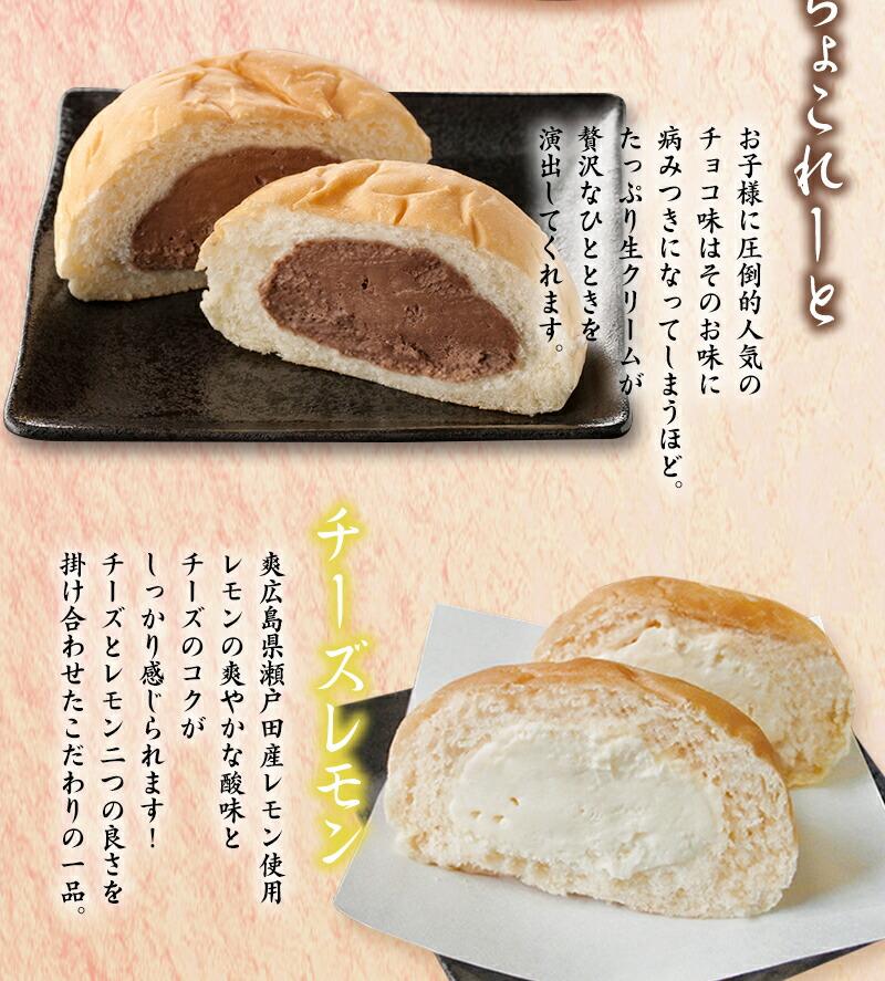 清水屋 生クリームパン