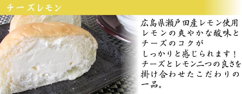 チーズレモン