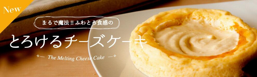 新登場 とろけるチーズケーキ