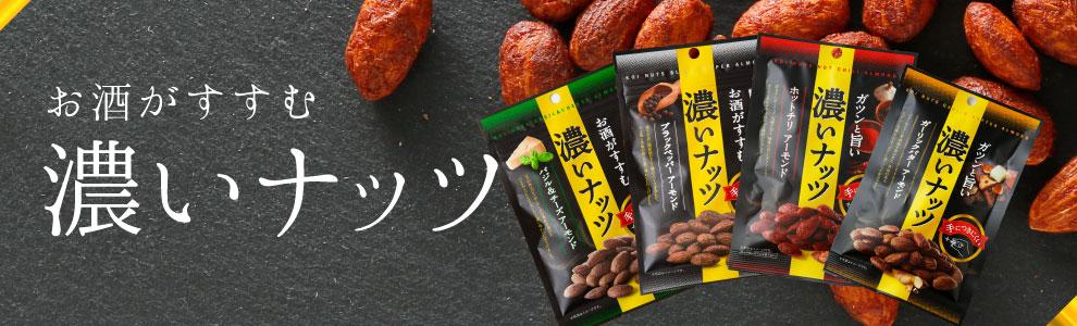 濃いナッツ