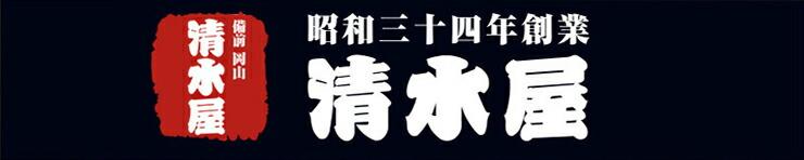 清水屋ロゴ