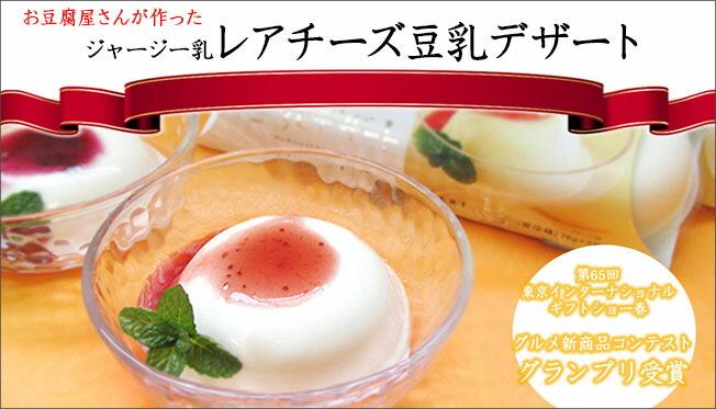 レアチーズ豆乳デザート