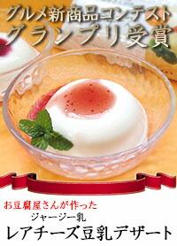 豆乳デザート