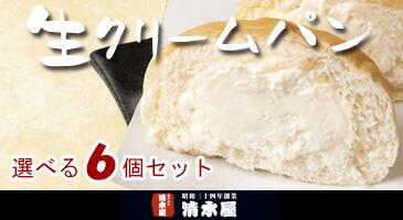 清水屋生クリームパン6個セット