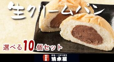 清水屋生クリームパン10個セット