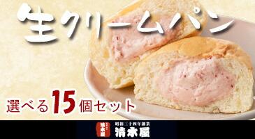 清水屋生クリームパン15個セット