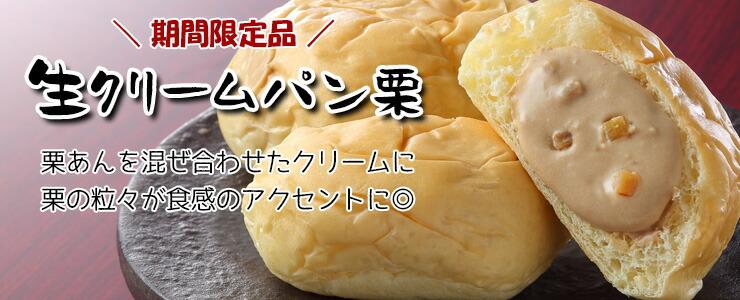 生クリームパン 栗