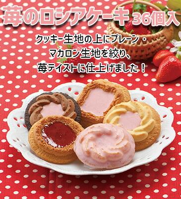 苺のロシアケーキ