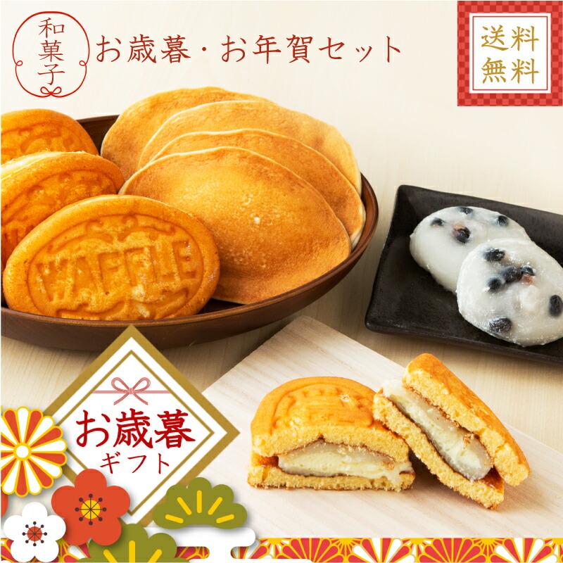 岡山村「和菓子」の御歳暮セット
