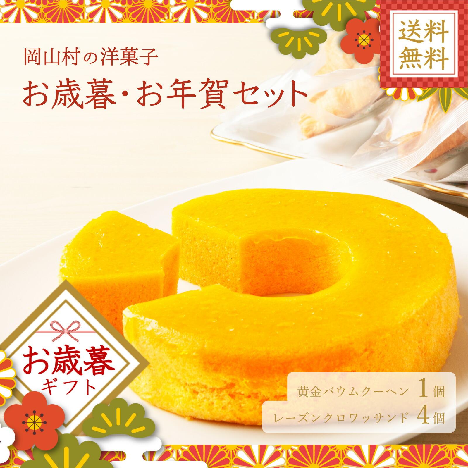 岡山村「洋菓子」の御歳暮セット