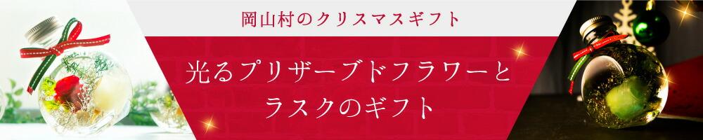 岡山村のクリスマス「プリザーブドフラワーとお菓子のセット」2020