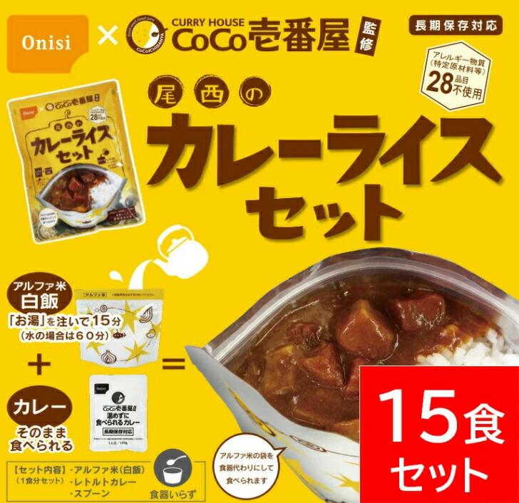 尾西食品「CoCo壱番屋監修 尾西のカレーライスセット」15食入り