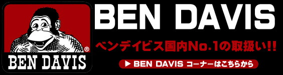 BEN DAVIS ベンデイビス アイテム