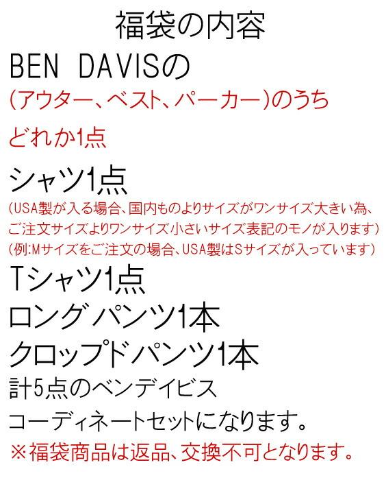 BEN DAVIS 福袋 5点セット