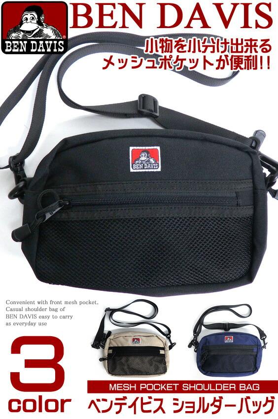 b46eeea34bc9 メンズ、レディースで使えるベンデイビスのメッシュポケット付きバッグ。BEN-1281 BEN DAVIS バッグ ベンデイビス ショルダーバッグ