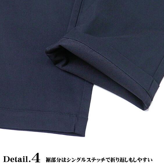 メンズ パンツ ストレッチ パンツ 裾部分