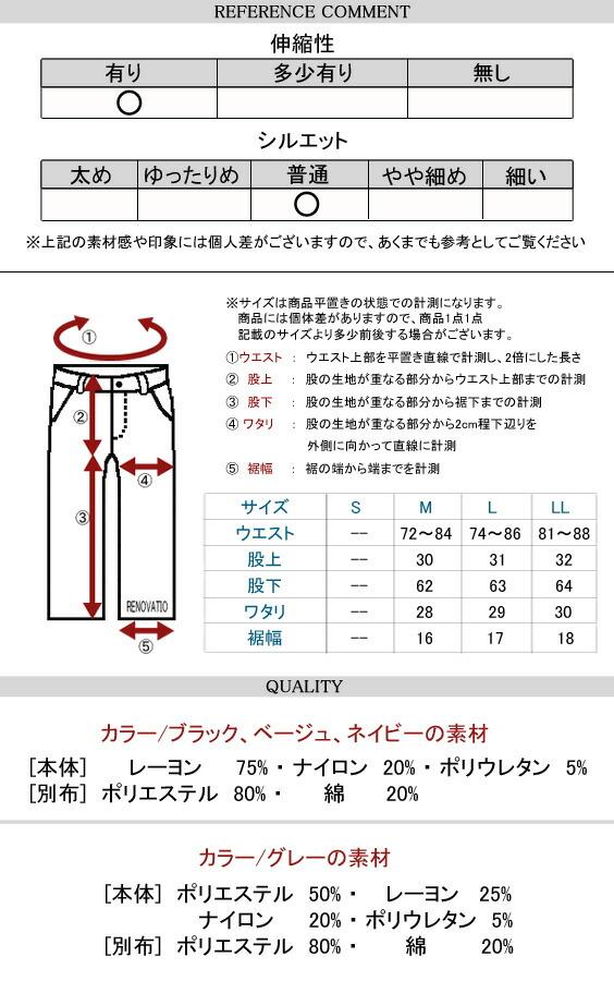 メンズ パンツ ストレッチ パンツ サイズ表