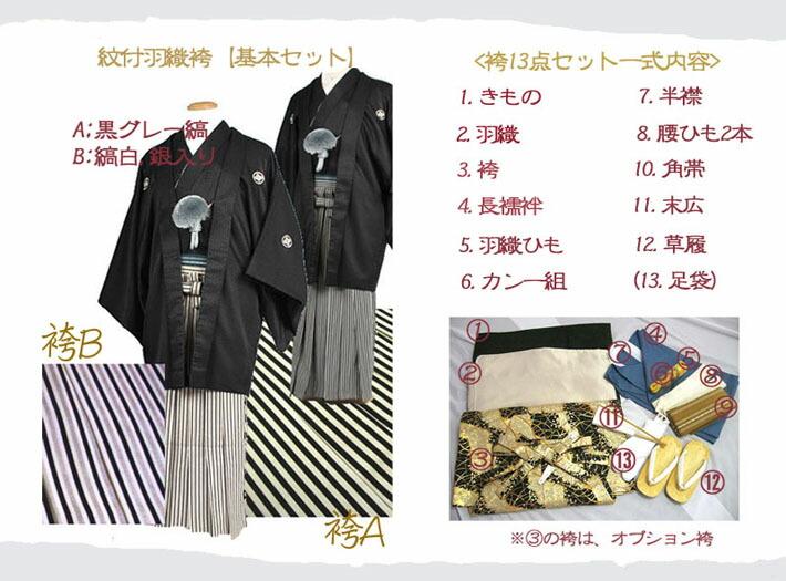 成人式紋付袴,紫無地一式フルセット内容早期配送試着可能商品