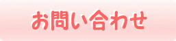 成人式紋付袴フルセットレンタル送料無料メール問い合わせバナー