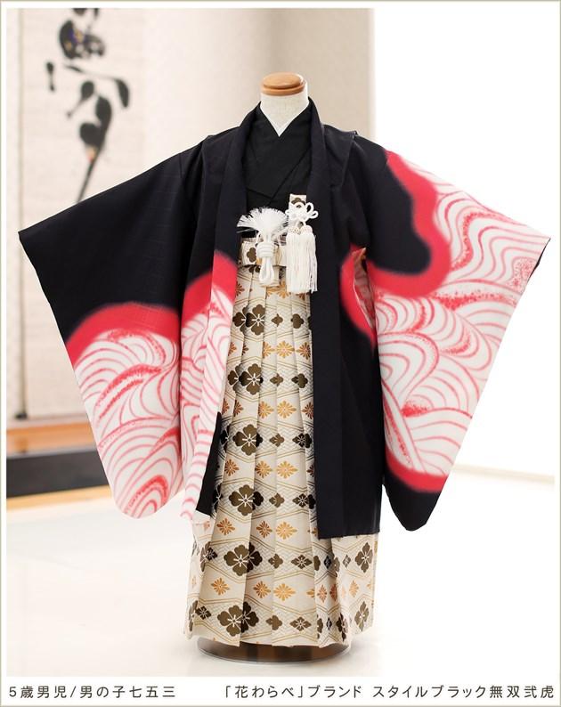 「花わらべ」ブランド スタイルブラック無双弐虎