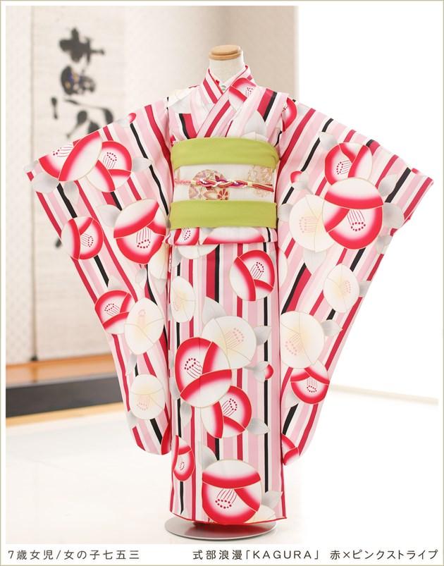 「KAGURA」 赤×ピンクストライプ