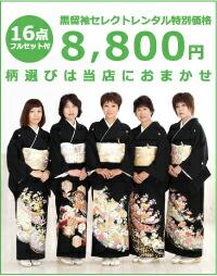8,800円選択