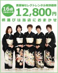 12,800円選択