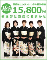 15,800円選択