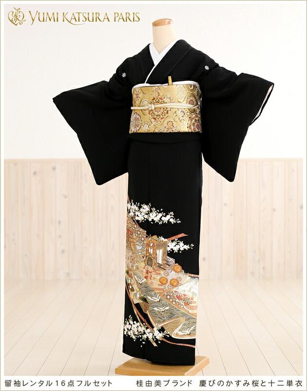 桂由美 留袖レンタル「慶びのかすみ桜と十二単衣」