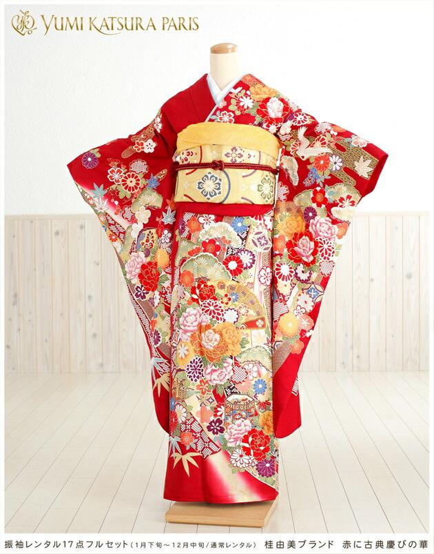桂由美振袖レンタル「赤に古典慶びの華」