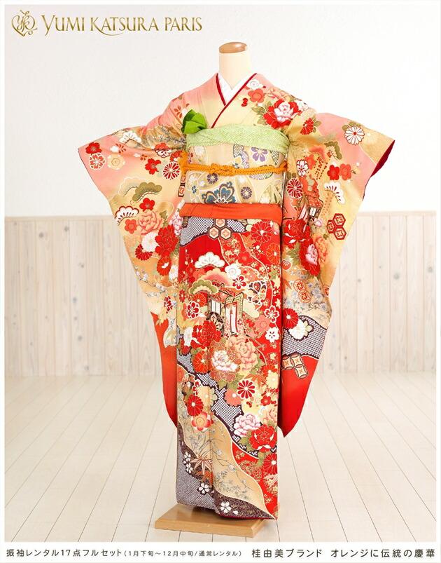 桂由美振袖レンタル「オレンジに伝統の慶華」