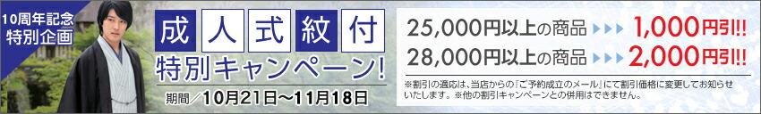 成人式紋付キャンペーン