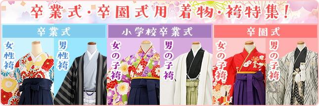 卒業式・卒園式用 着物・袴特集!