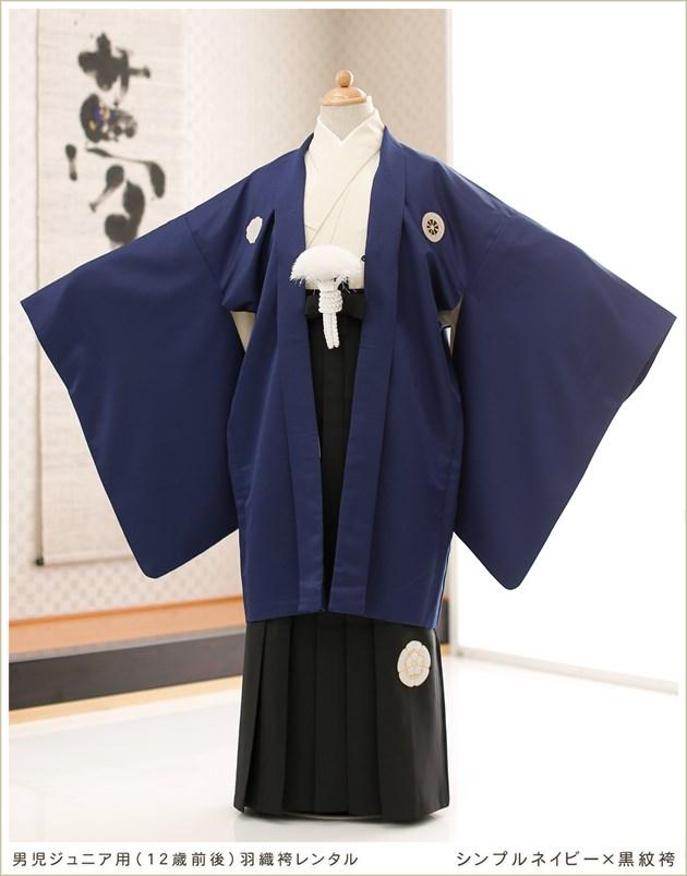 シンプルネイビー×黒紋袴
