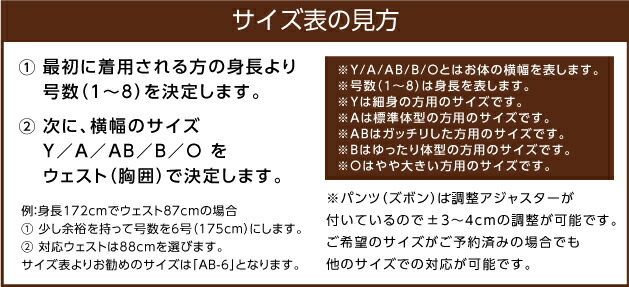 size_mo_mikata_01.jpg