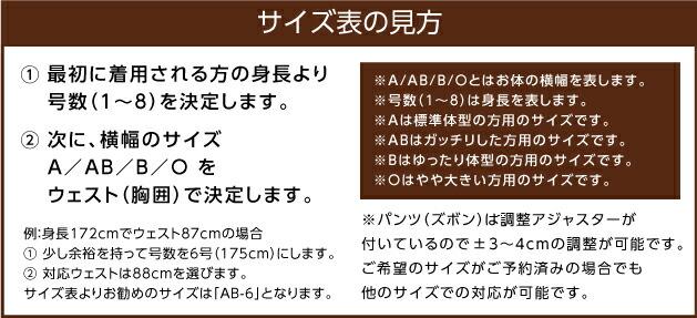 size_mo_mikata_02.jpg