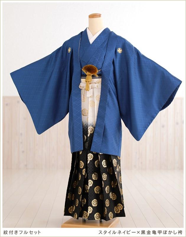 スタイルネイビー×黒金亀甲ぼかし袴