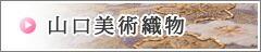 手刺繍で有名な山口美術織物の色留袖を検索する