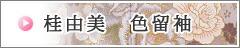 桂由美留袖