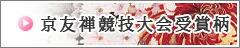 京友禅大会受賞柄の黒留袖を検索する