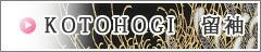 KOTOHOGIことほぎの黒留袖を検索する